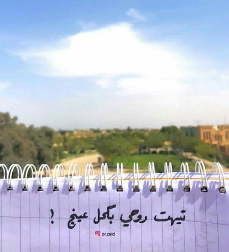 غزل عراقي شعر شعبي عراقي عتاب الصديق الصديق شعبي شعر عتاب عراقي غزل Soccer Field Field Soccer