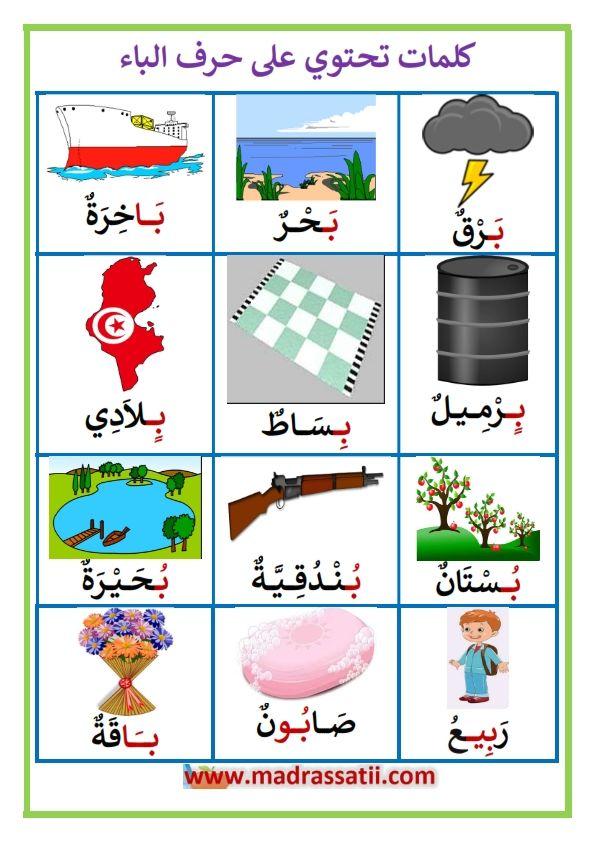 كلمات تحتوي على حرف الباء موقع مدرستي Learning Arabic Arabic Kids Arabic Alphabet