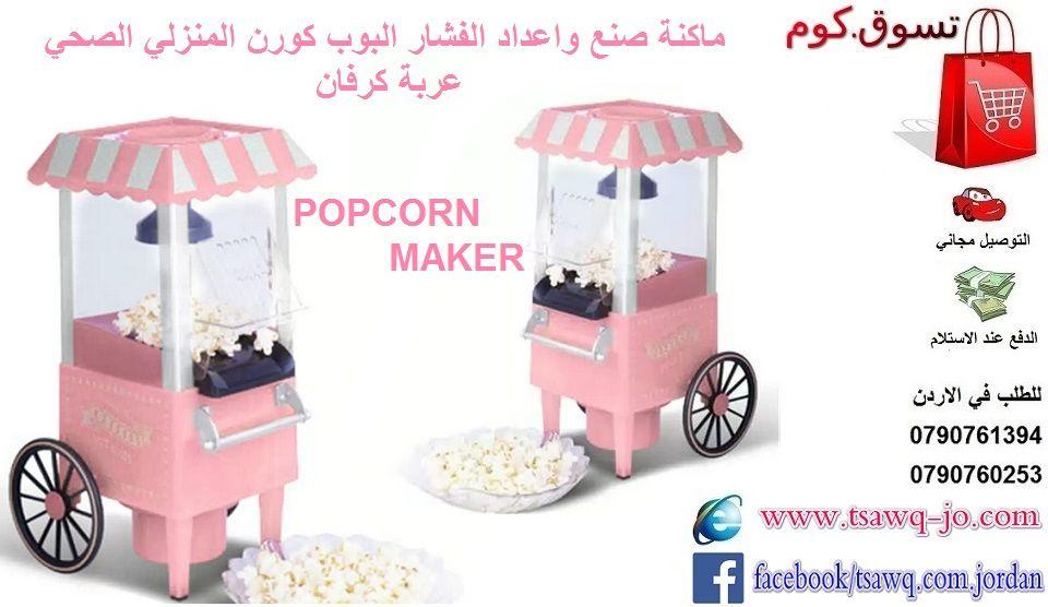 ماكنة صنع واعداد الفشار البوب كورن المنزلي الصحي عربة كرفان Hot Air Popcorn Maker السعر 35 دينار للتوصيل و الشحن هاتف ا Home Popcorn Maker Kitchen Appliances