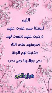 Pic Vibes اللهم اجعلنا ممن عفوت عنهم صباح الخير Islamic Wallpaper Good Morning Images Unique Photo