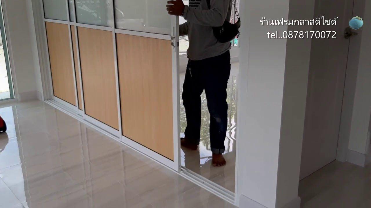 ร านเฟรมกลาสด ไซด ร บต ดต งประต กระจกบานเล อน ประต บานเฟ ยมไต หว น ราคาถ ก Youtube ฉากก นห อง ประต บานเล อน ประต กระจก