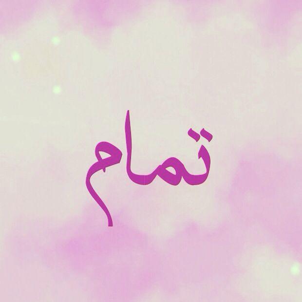 تمام كلمه بمعاني كثيره Arabic Calligraphy Calligraphy Art