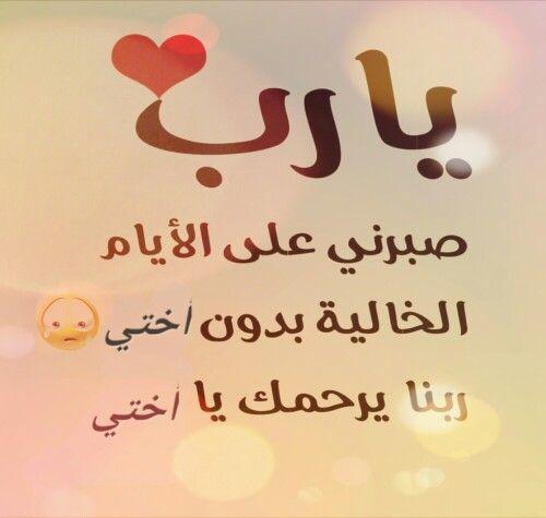ربنا يرحمك يااختي Arabic Jokes Arabic Calligraphy Calligraphy