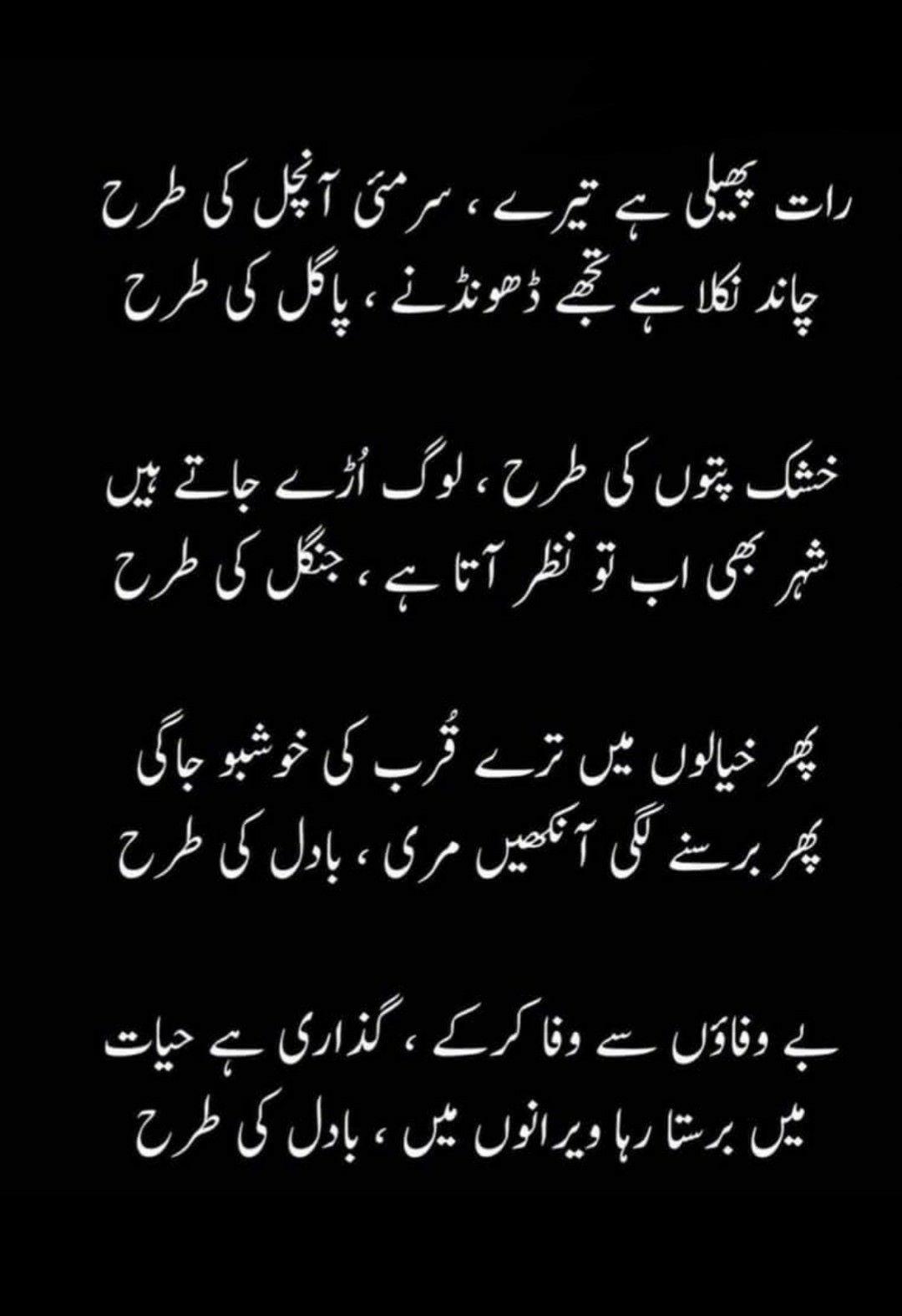 Raat Pheli Hai Tere Surmahi Anchal Ki Tarha Urdu Poetry Romantic Love Poetry Urdu Urdu Poetry