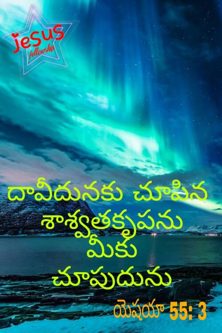 Pin By Manohar Nalluri On Jesus Fellowship With Images Bible