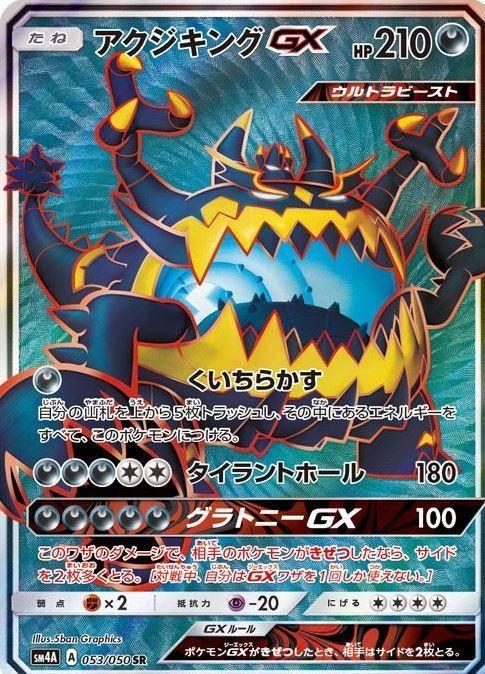 Pokemon Card Sun & Moon SM4A Guzzlord GX SR 053/050 ...