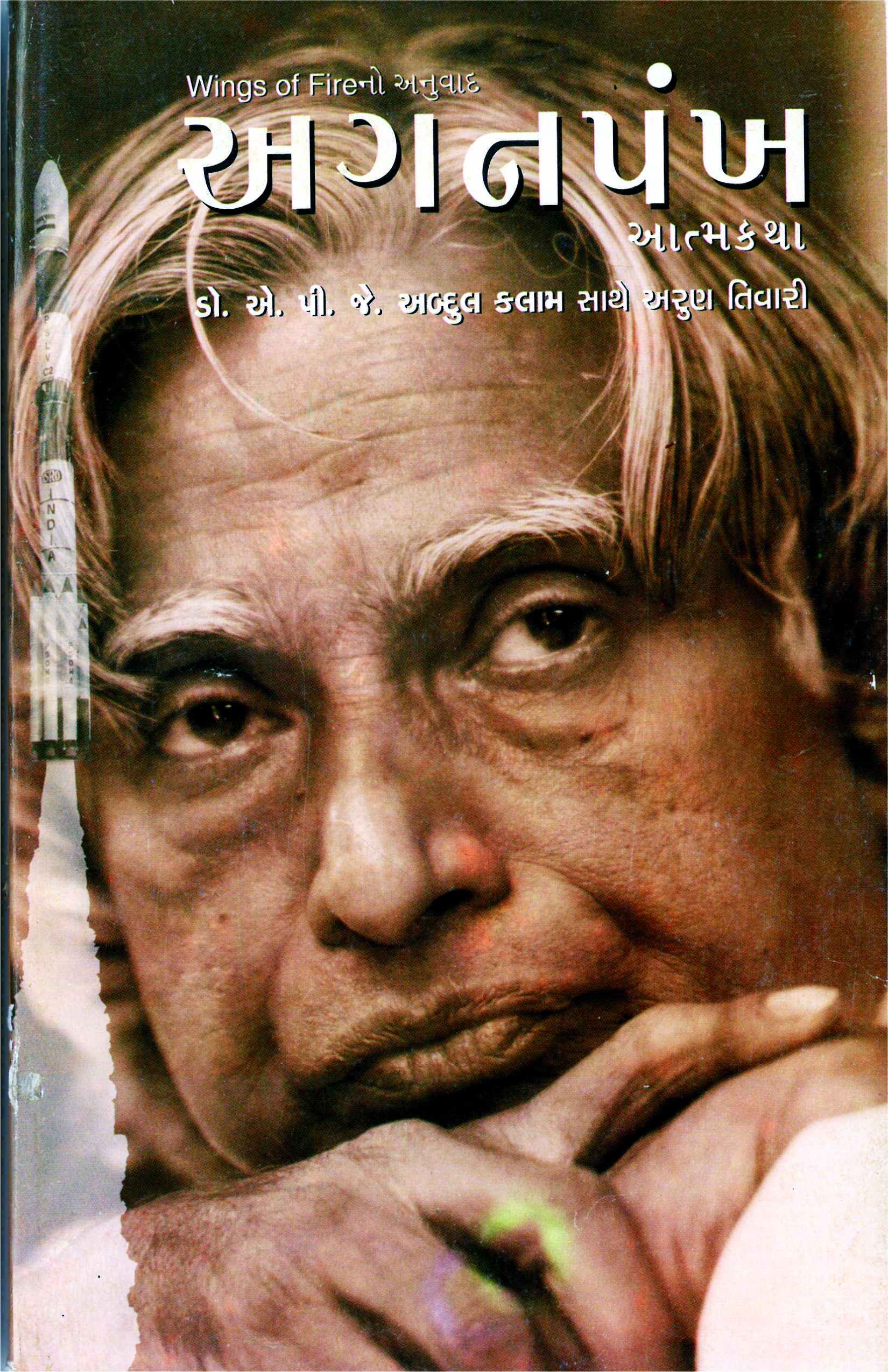 Apj Abdul Kalam Biography Book Pdf