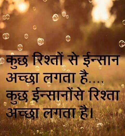 Hindi Quotes On Life, Good
