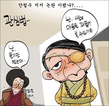 [새전북만평-정윤성]관심법... #만평