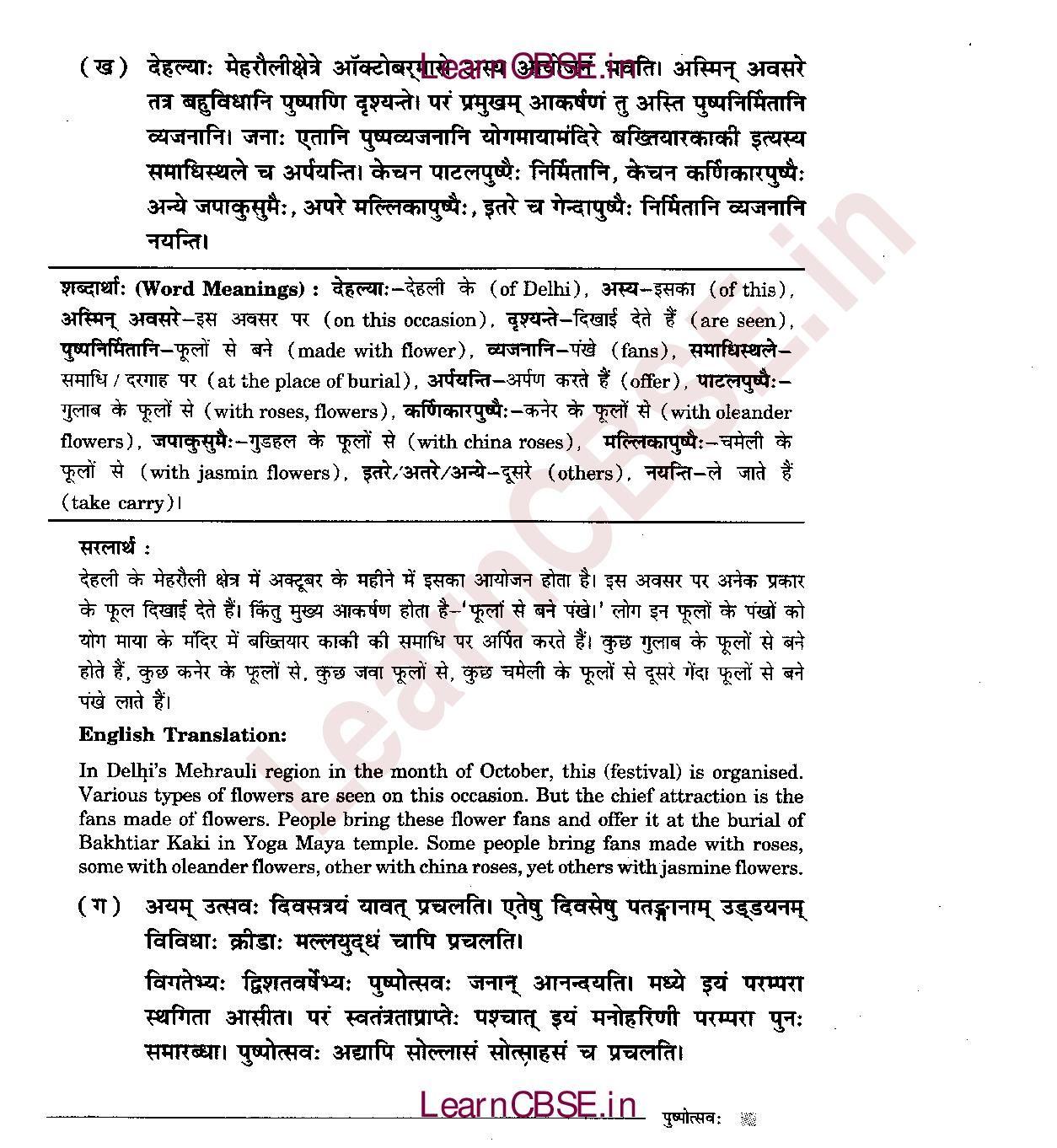 Ncert Solutions For Class 6th Sanskrit Chapter 11