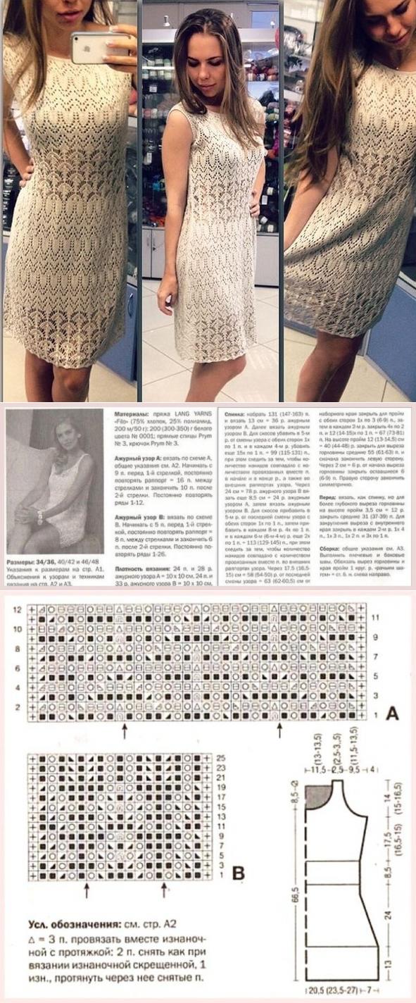 ВЯЗАНИЕ | Vestidos tejidos, Moda de punto y Prendas de punto