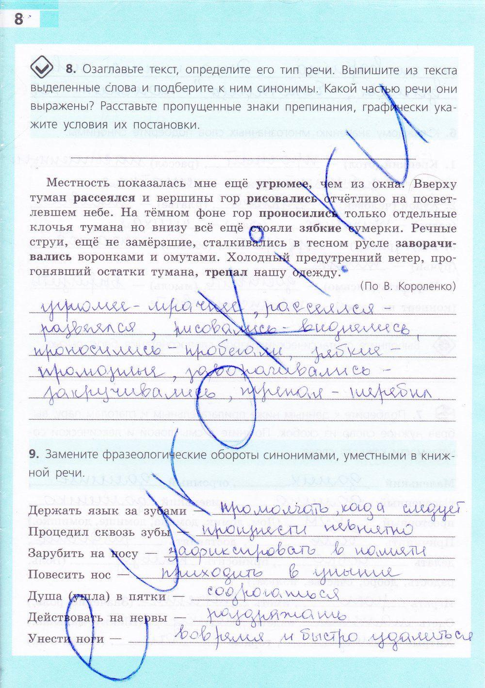 Ефремова ответы класс 8 рабочая гдз тетрадь