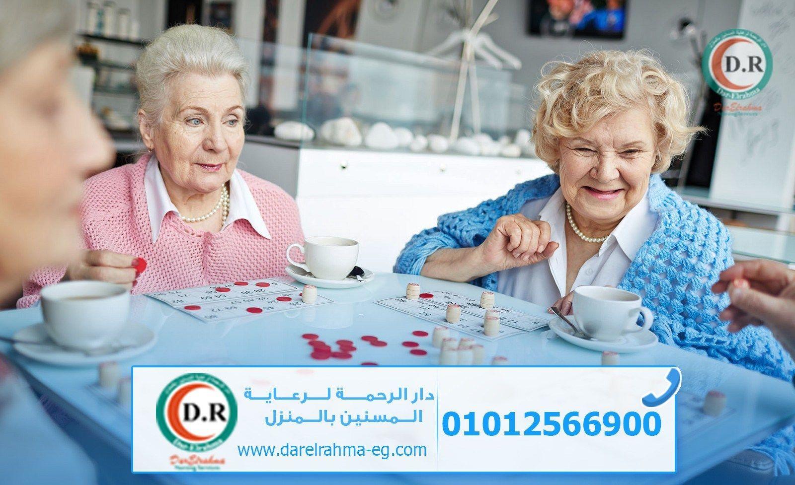 جليسة مسنين في دار مسنين بالقاهرة 01012566900 Https Darelrahma Eg Com D8 Ac D9 84 D9 8a D8 B3 D8 A9 D9 85 D8 B3 D9 86 D9 8a D9 86 D9 81 Ioi Doctor Poster