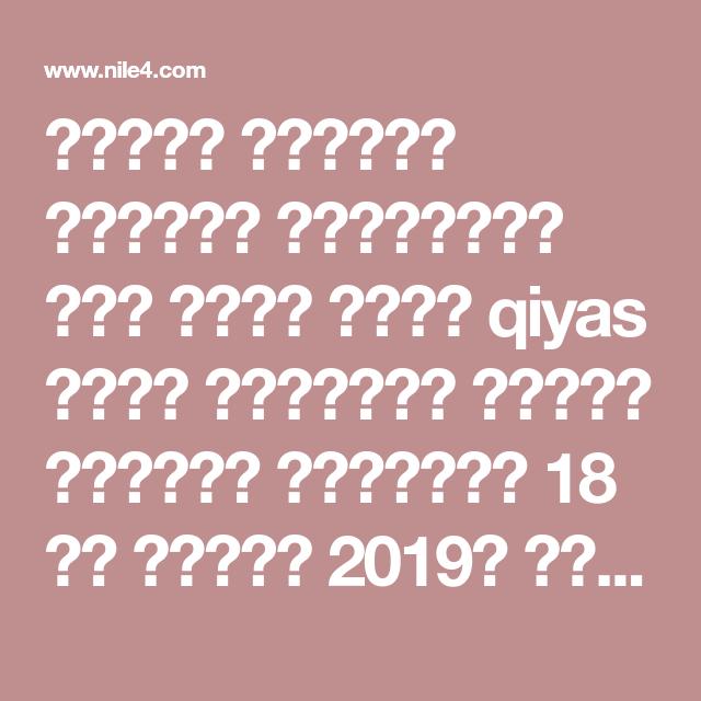 نتائج اختبار القدرة المعرفية عبر مركز قياس Qiyas سيتم إعلانها اليوم الخميس الموافق 18 من يوليو 2019 وذلك كما تم الإعلان رسميا عب Youtube Chhole Home Remedies
