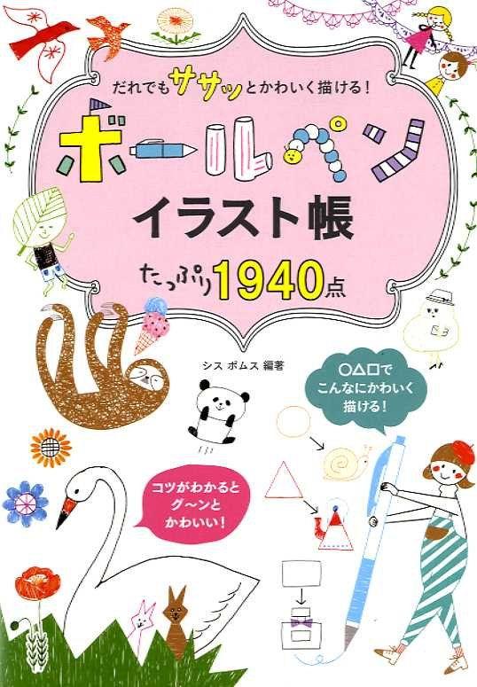 1940 Easy Ballpoint Pen Illustration Lesson Book Japanese