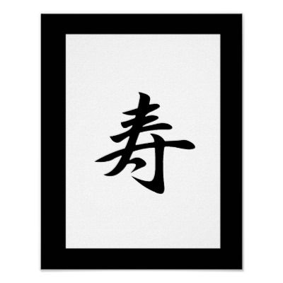 Japanese Kanji For Congratulations Kotobuki Poster Zazzle Com Japanese Kanji Japanese Japanese Birthday