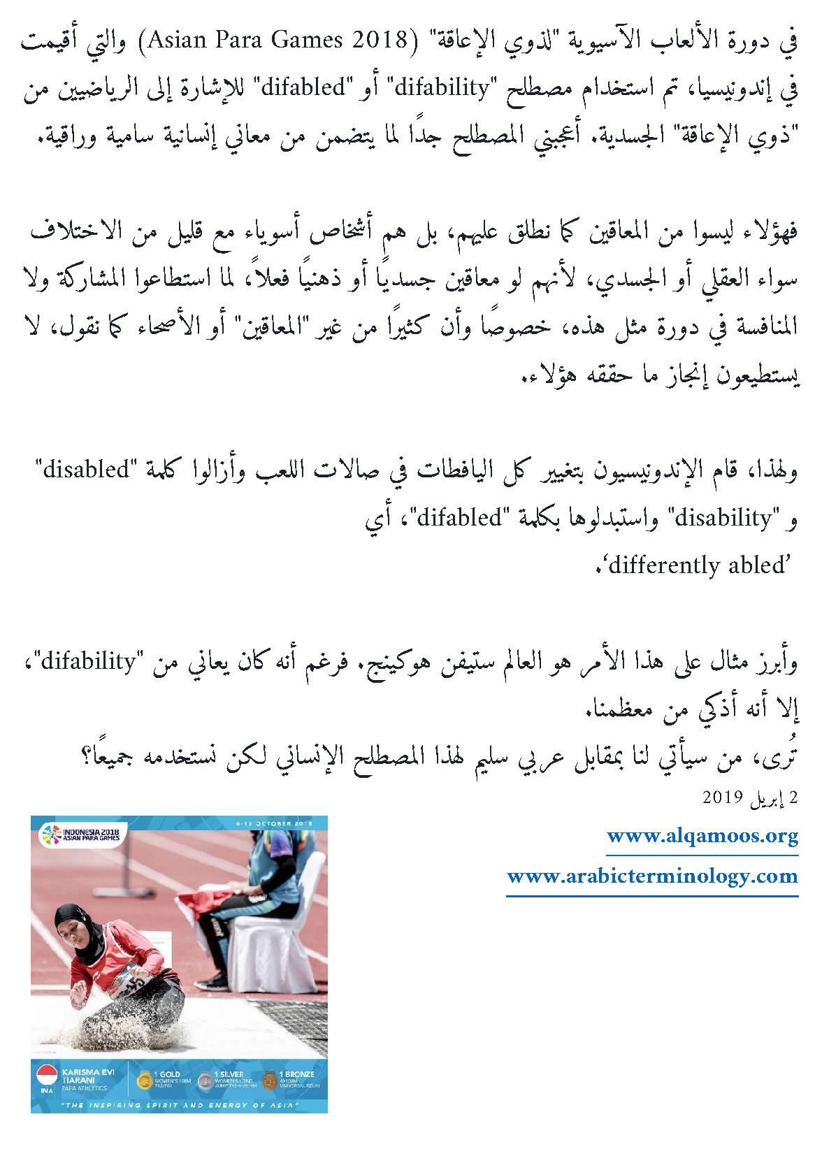 Difabled Difability Disabled Disability رجاء إعادة النشر لعل وعسى هناك من يأتي لنا بمصطلح نستخدمه في العربية بدلا من معاق أو ذوي الإعاقة مصطلحات لغة ا