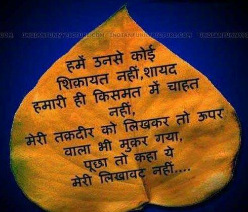 MeriKismat Love sms, Inspirational quotes, Buddha quotes