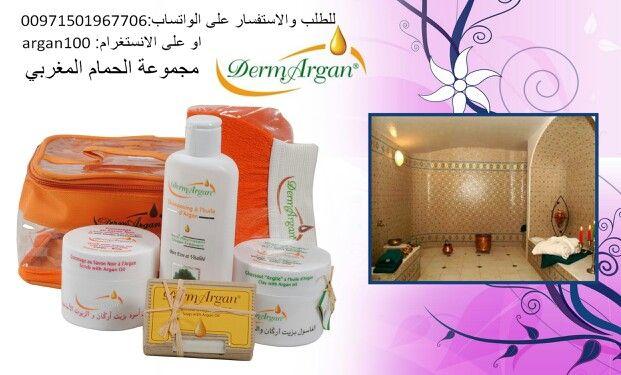 مجموعة الحمام المغربي المستخلصة من زيت الاركان Hand Soap Bottle Argan Oil Oils
