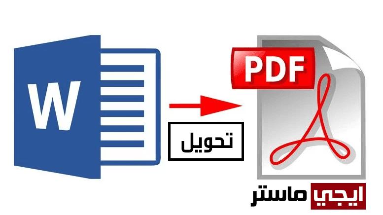 تحويل ملف Word إلى Pdf أون لاين بدون استخدام برامج Tech Company Logos Company Logo Gaming Logos