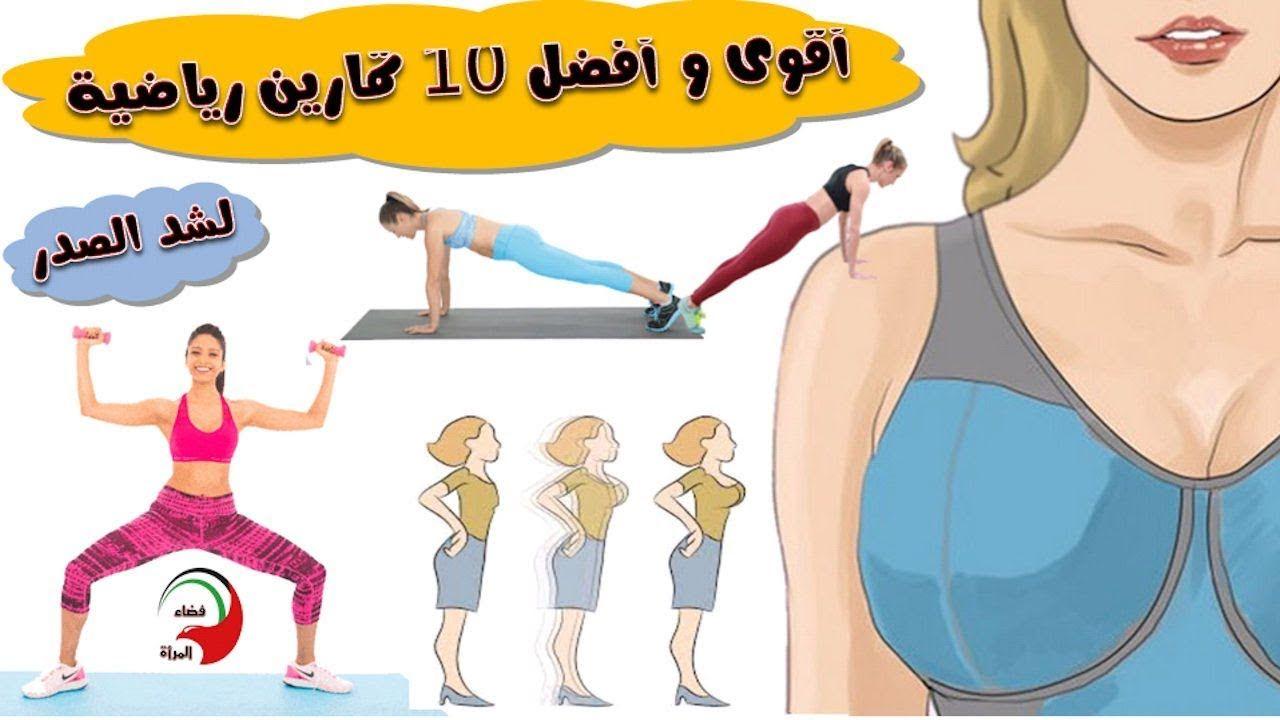 أفضل وأقوى 10 تمارين رياضية لأجل شد وتكبير الصدر مع فضاء المرأة مع زينة Family Guy Guys Family