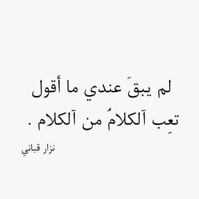 لم يبق اي شيء Kh Words Quotes Quotes For Book Lovers Romantic Quotes