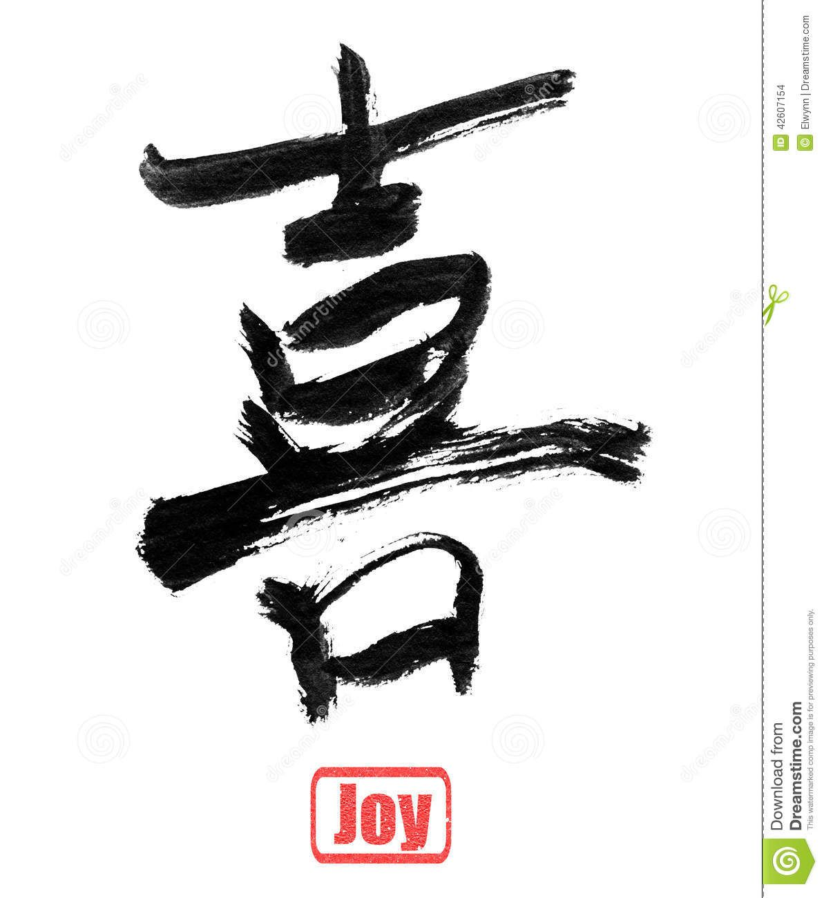 Calligraphy Word Joy Download From Over 27 Million High Quality