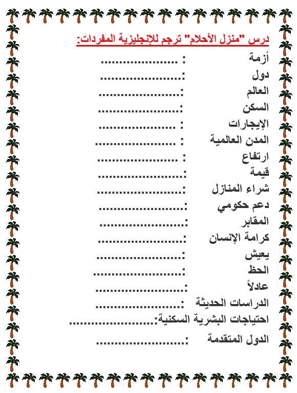 ورقة عمل مفردات منزل الاحلام لغير الناطقين بها للصف التاسع مادة اللغة العربية Words Word Search Puzzle