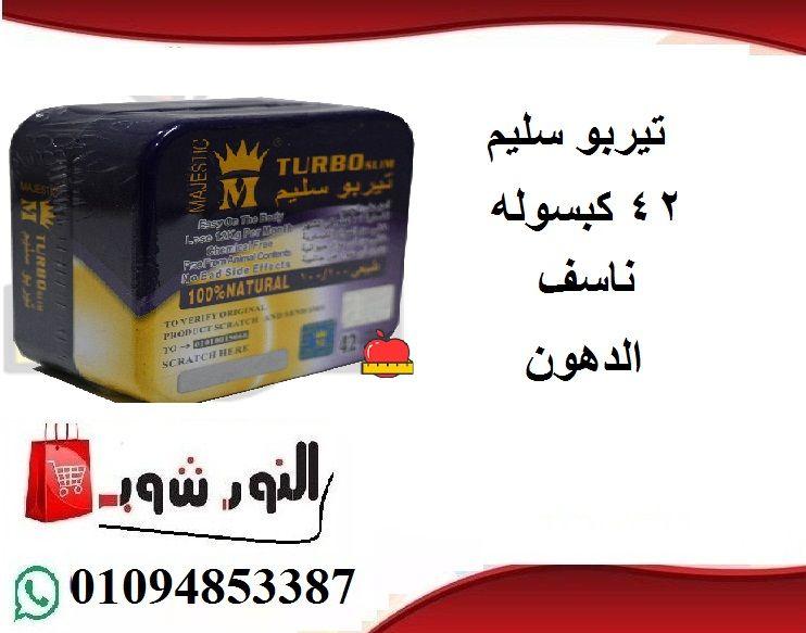 حبوب تيربو سليم لحرق الدهون بشكل مضمون يقوم بقمع الرغبه فى الطعام و رفع معدل حرق الدهون ارقام الهاتف داخل مصر 01094853387 Tech Company Logos Company Logo Logos