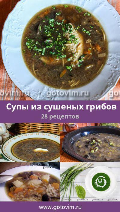 Супы из сушеных грибов, 29 рецептов, фото-рецепты | Еда ...