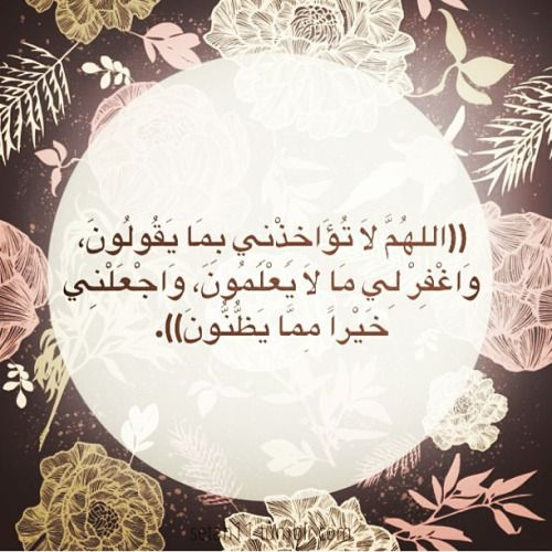 كنتم خير أمة أخرجت للناس Setah11 Thekr Islam Hadith حديث إسلام ذكر Islam Islam Hadith Islamic Quotes