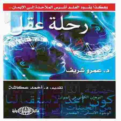 تحميل كتاب مراكز القوى السبع pdf
