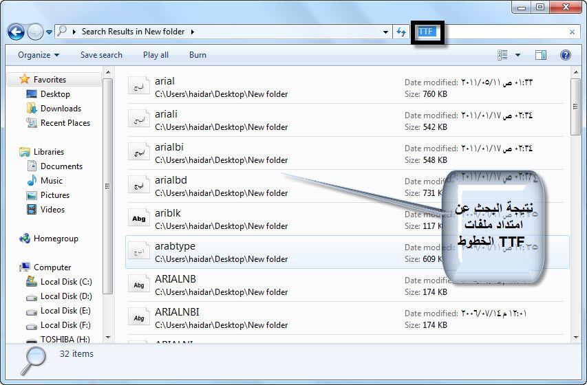 طريقة استخراج ونقل الخطوط من جميع المجلدات دفعة واحدة سؤال وجواب Folder Organization Folder Size R 11