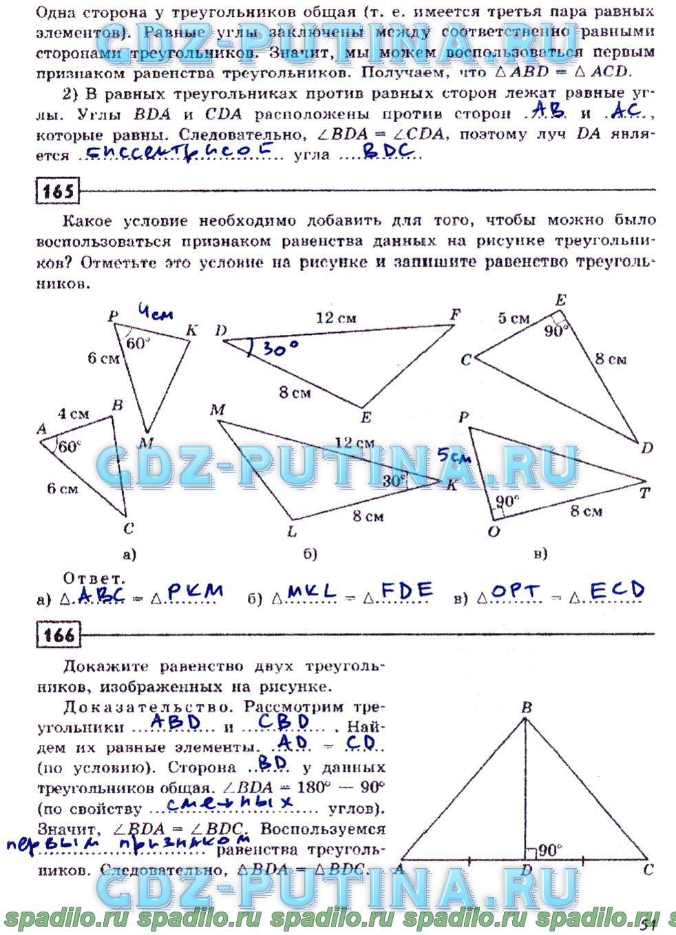 Готовые домашние задание по литературному чтению 2 класс лазаревой