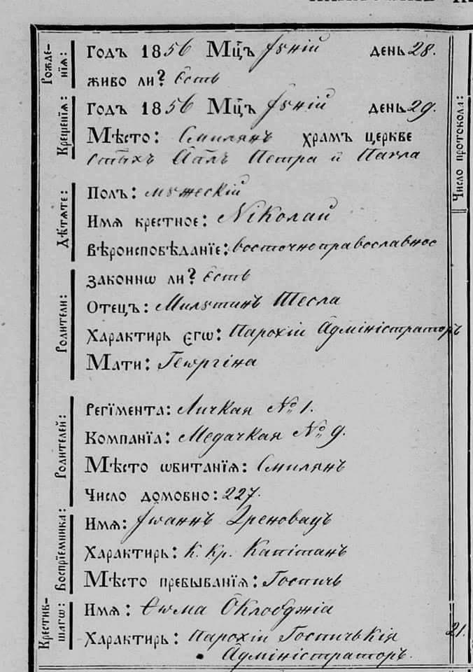 Krtenica Nikola Teslas Birth Certificate Nikola Tesla In 2018