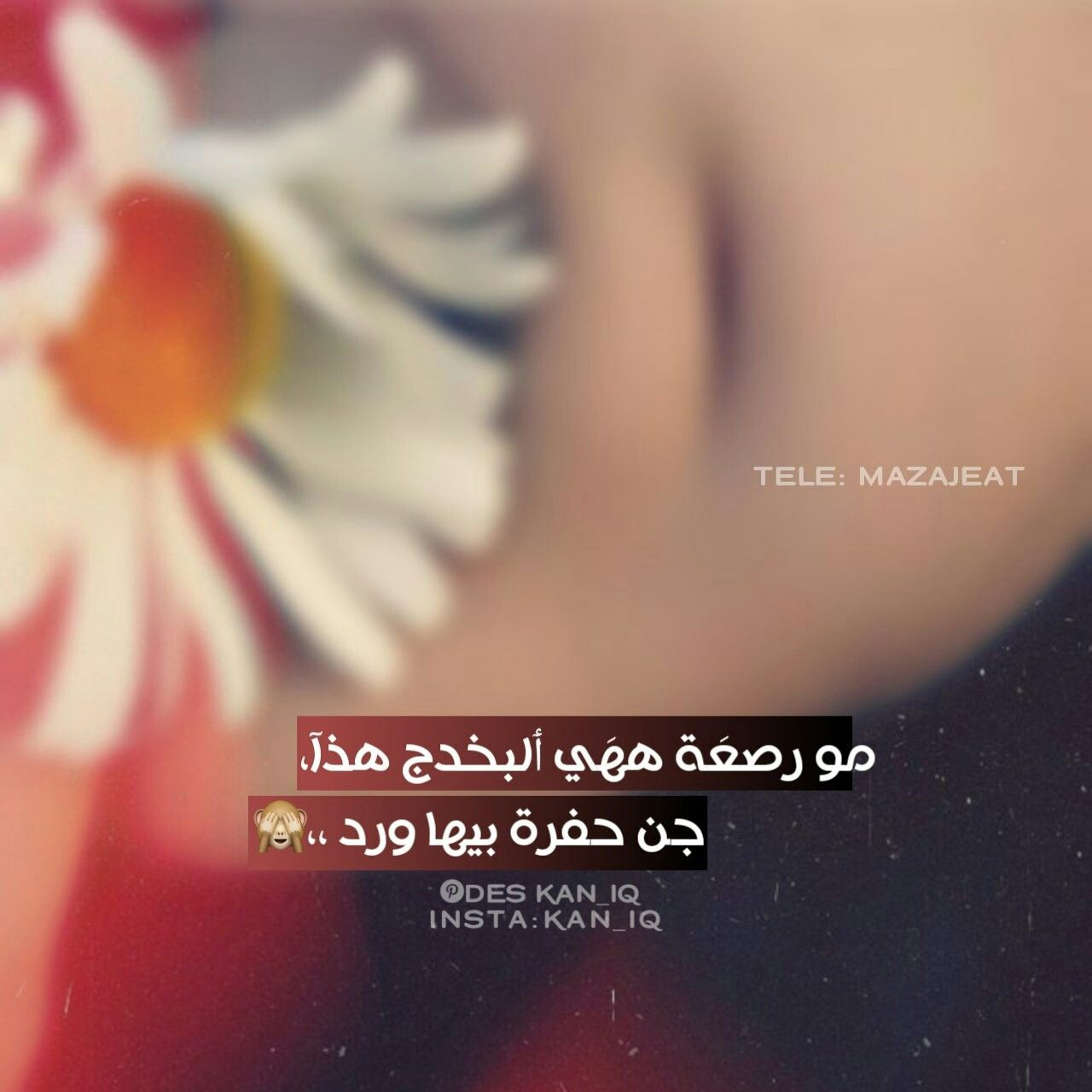 غمازتي Photo Quotes Quotes Arabic Quotes