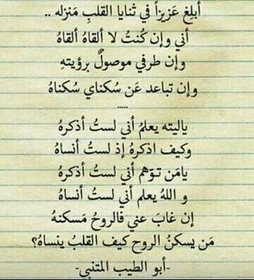 أبلغ عزيزا في ثنايا القلب منزله أبو الطيب المتنبي Words Quotes Wisdom Quotes Quotes