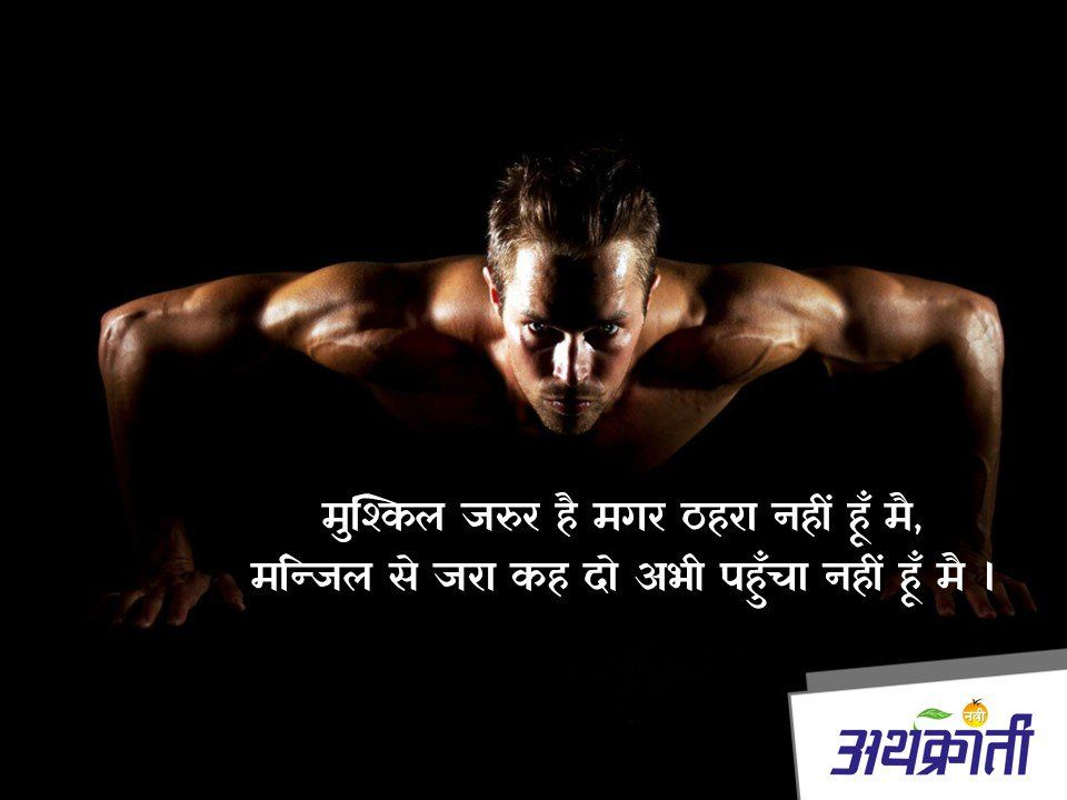 Motivation Hindi À¤¸ À¤µ À¤š À¤° Bodybuilding Quotes Motivational Quotes For Working Out Fitness Inspiration Quotes