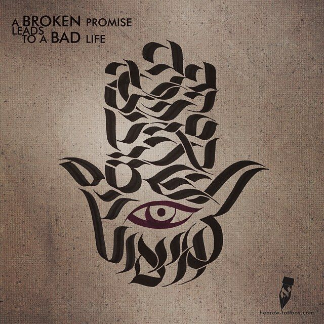 3c8808253c284 A broken promise leads to a bad life by hebrew-tattoos.com #hebrew # hebrewtattoo #hebrew_tattoos #hebrewcalligraphy #bible #tattoo  #brokenpromise #hamsa # ...