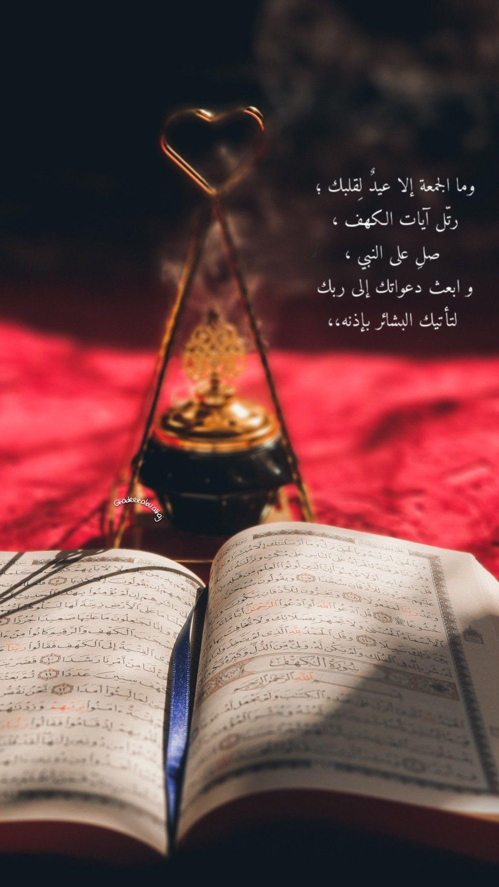 يوم الجمعة سورة الكهف اسلاميات اقتباسات In 2021 Instagram Photo Photo And Video Instagram