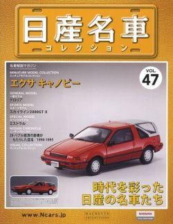 NISSAN meisha Collection vol.47 EXA Canopy KEN13  sc 1 st  Pinterest & NISSAN meisha Collection vol.47 EXA Canopy KEN13 | Nissan books ...