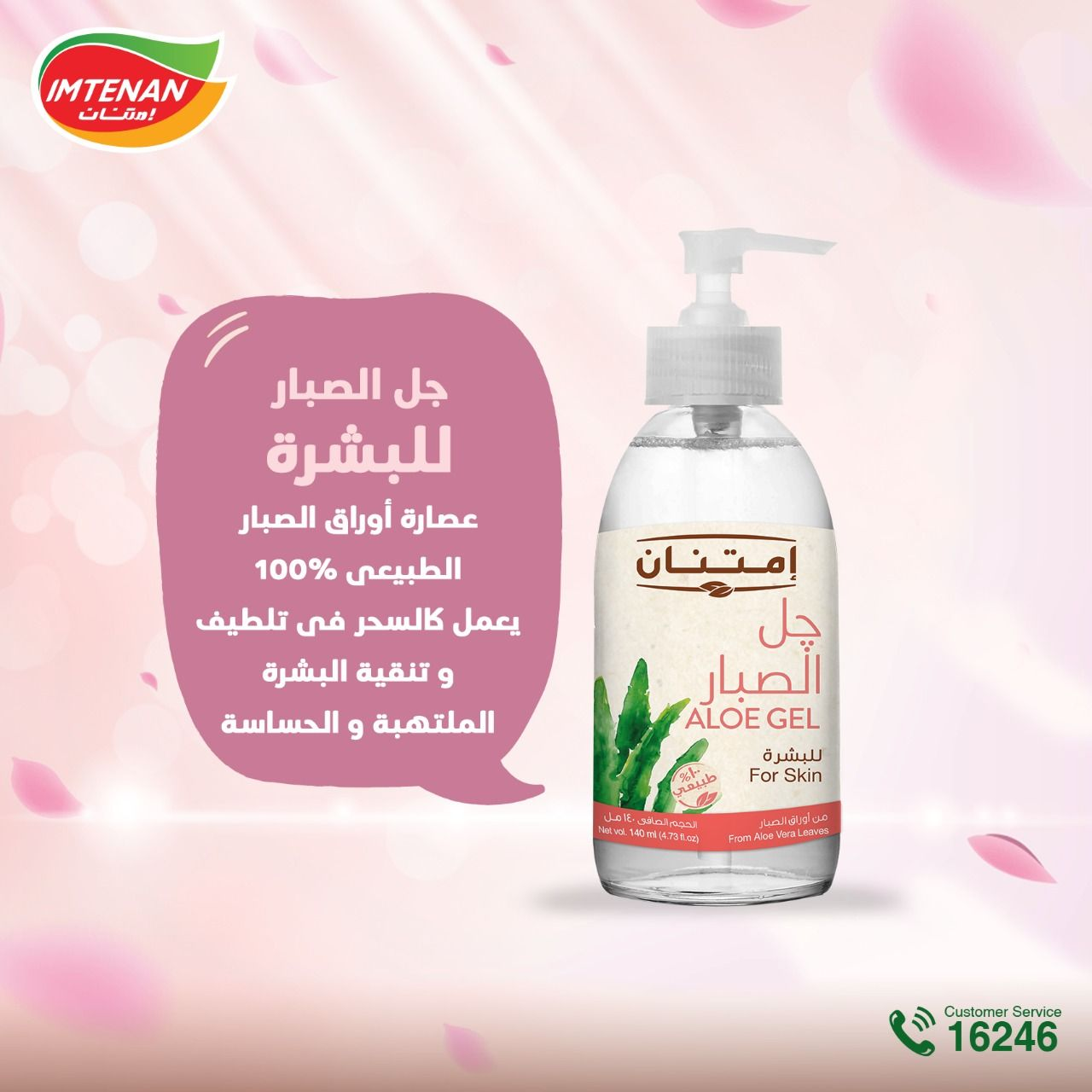 Aloe Gel Image By Imtenan Health Shop On ماسك البشرة Gel Soap