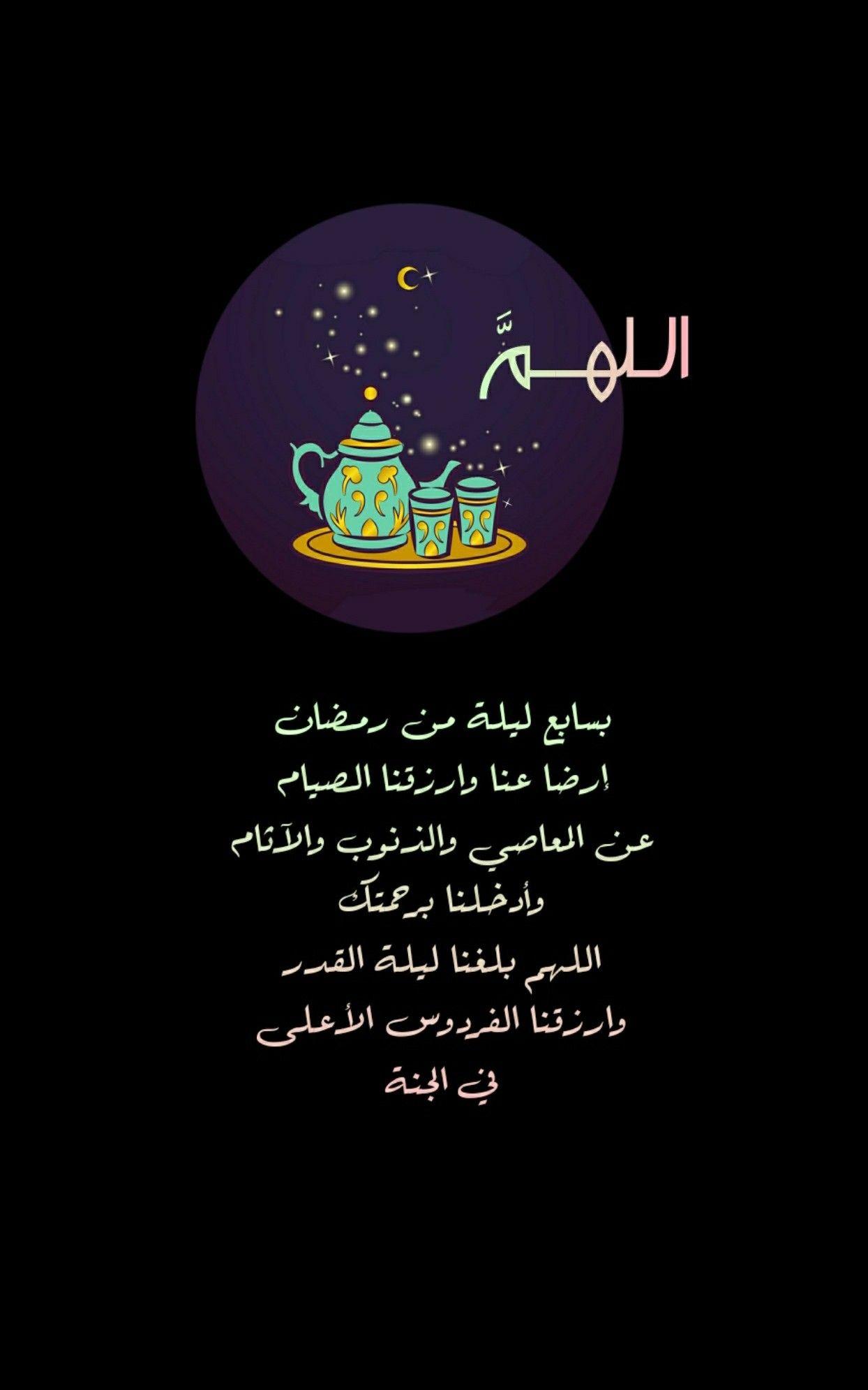 الـلــ هــم بسابع ليلة من رمضان إرضا عنا وارزقنا الصيام عن المعاصي والذنوب والآثام وأدخلنا برحمتك اللهم بلغ Ramadan Quotes Ramadan Day Ramadan Greetings