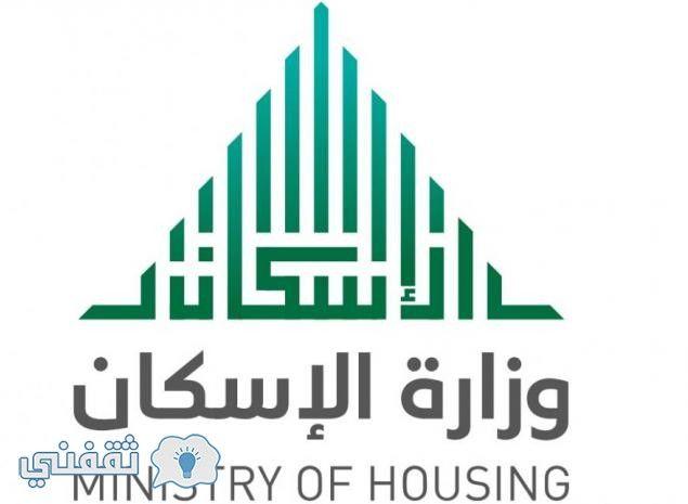 رابط معرفة اسماء المستحقين للدعم السكني برنامج سكني وزارة لاسكان السعودي بالتعاون مع صندوق التنمية العقاري كامل التفاصيل الت Tech Company Logos Blog Posts Blog
