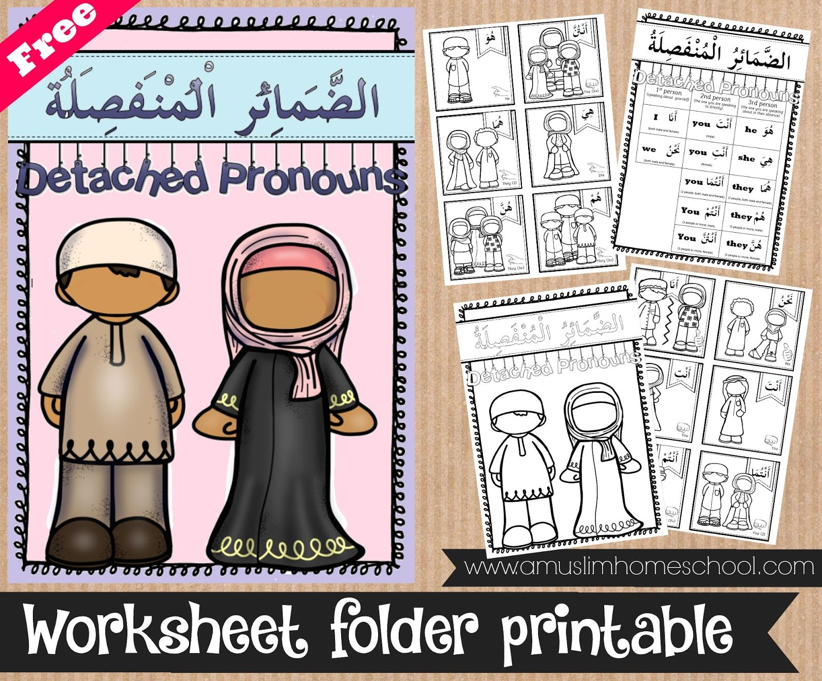 Arabic Detached Pronouns Worksheet Printable