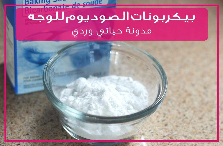 بيكربونات الصوديوم للبشرة الدهنية لتخل صها من الزيوت الزائدة قبل النوم إبدأي بغسل وجهك بالماء مع إزالة المكي Baking Soda Face Baking Soda Face Scrub Face Scrub