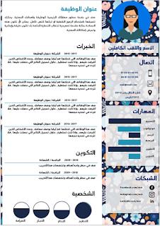 تحميل سيرة ذاتية باللغة العربية للطلاب مجانا Cv Template Word Pdf Books Reading Cv Template