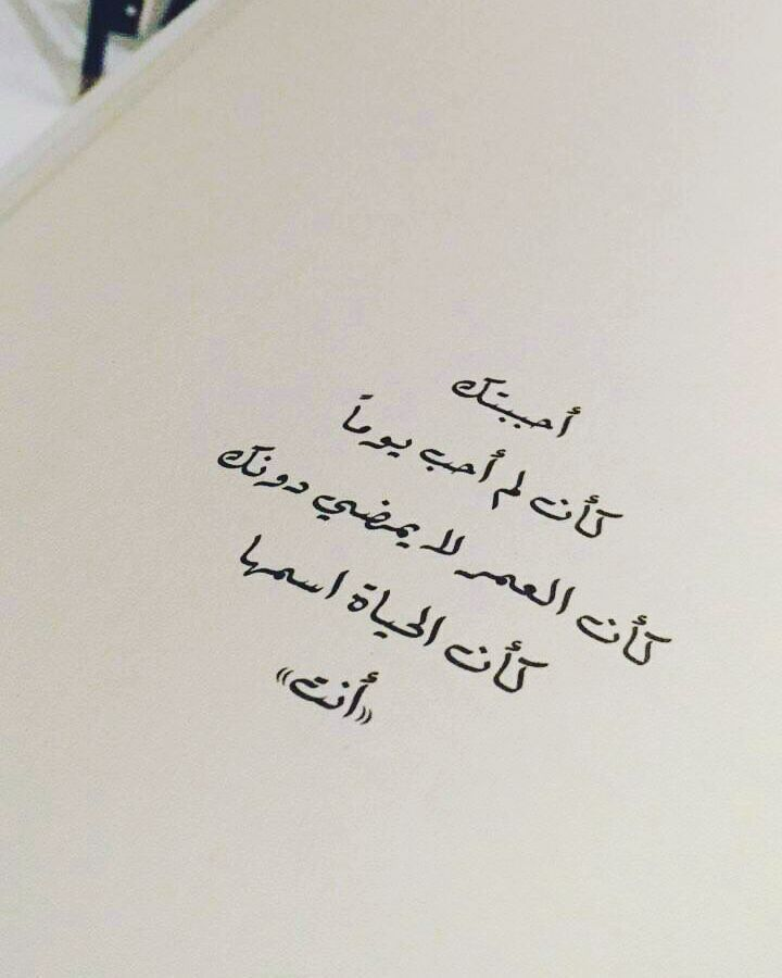 أحببتك Quotes For Book Lovers English Love Quotes Arabic Love Quotes