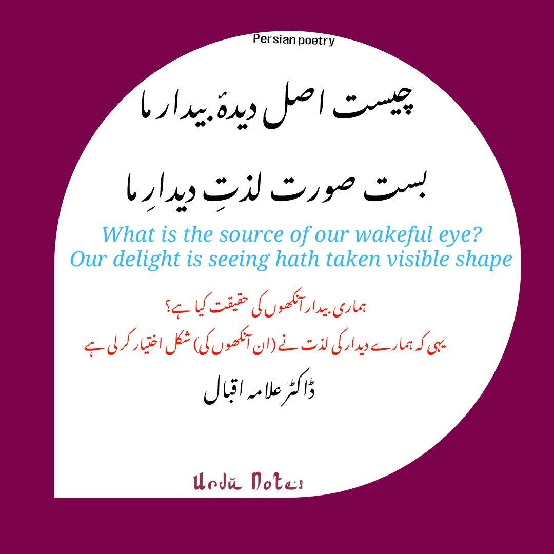 Farsi Kalam.Read Allama Iqbal Persian Poetry In English And Urdu Translation Farsi Kalam Of Allama Iqbal In Urdu And English Trans Rumi Poetry Iqbal Poetry Persian Poetry