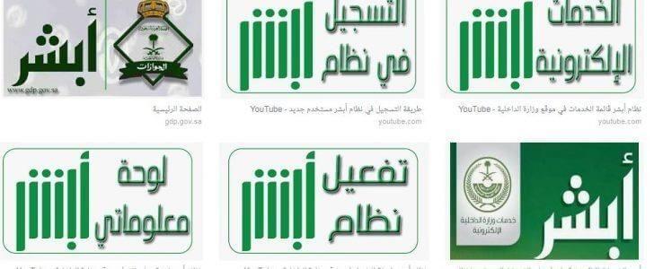 الاستعلام عن تأشيرة خروج وعودة برقم الإقامة فى السعودية Chart Bar Chart